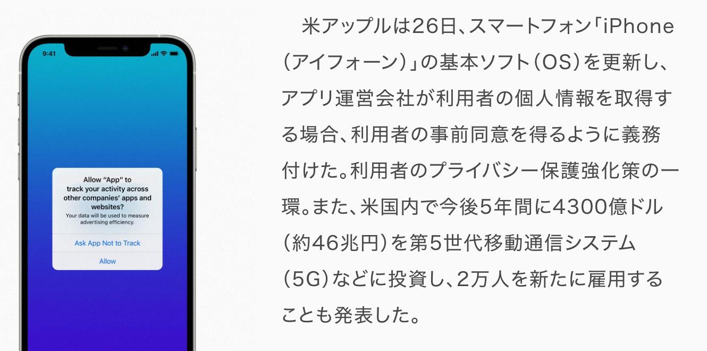 iPhone「このアプリに行動追跡を許可しますか」同意を義務付け
