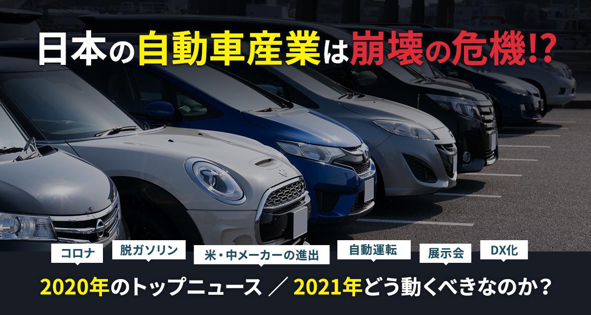 2020年自動車業界注目ニュース!「脱ガソリン」の自動車業界影響と今後のオンライン営業戦略!オンライン展示会の提案