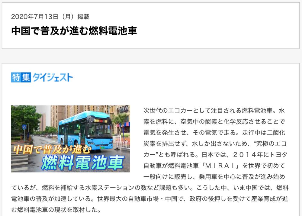 中国燃料電池バス
