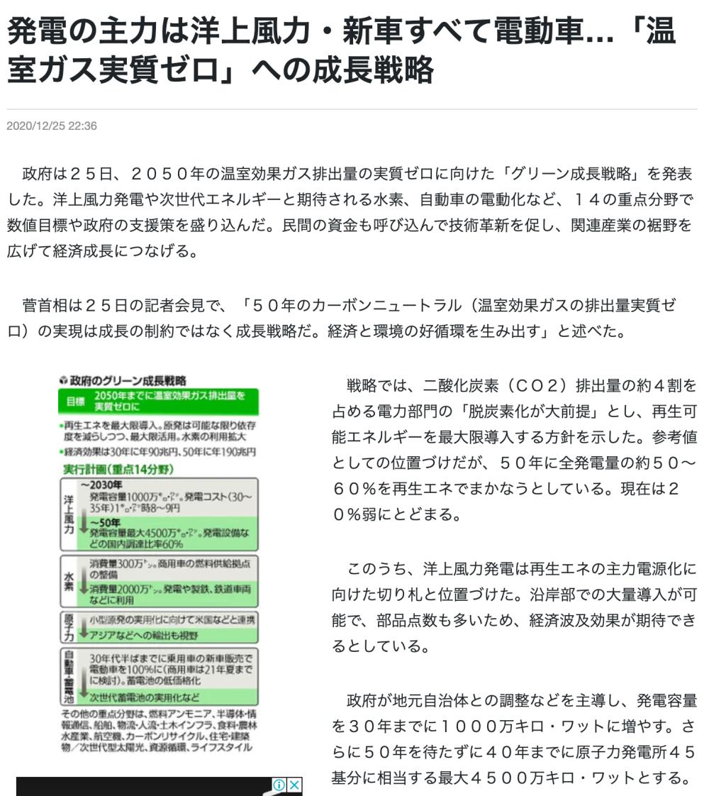 読売新聞オンライン記事