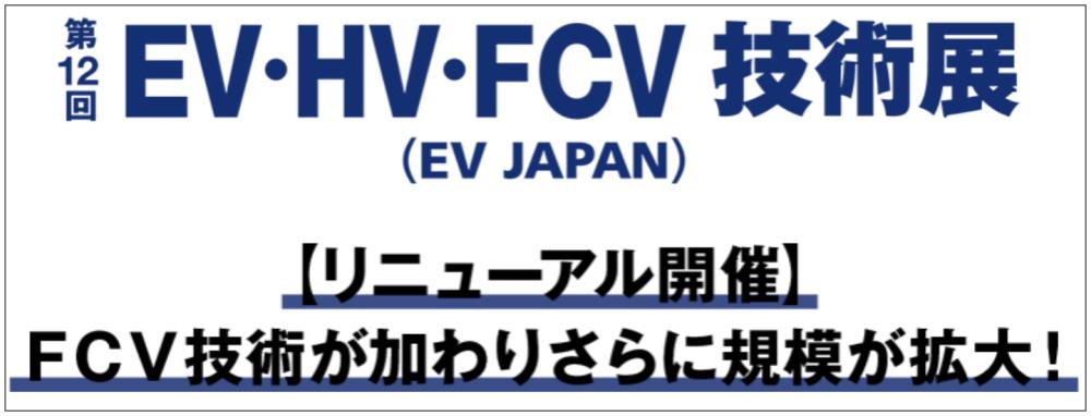 EV・HV・FCV技術展