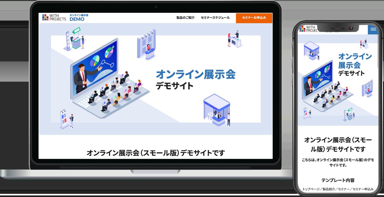 オンライン展示会 デモサイト