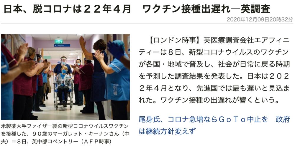 日本、脱コロナは22年4月