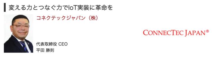 コネクテックジャパンセミナー概要
