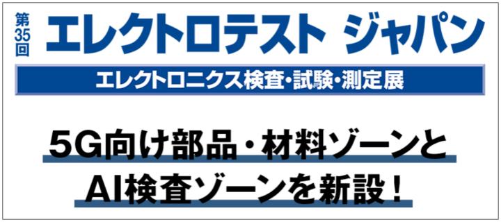 エレクトロテストジャパン エレクトロニクス検査・試験・測定展