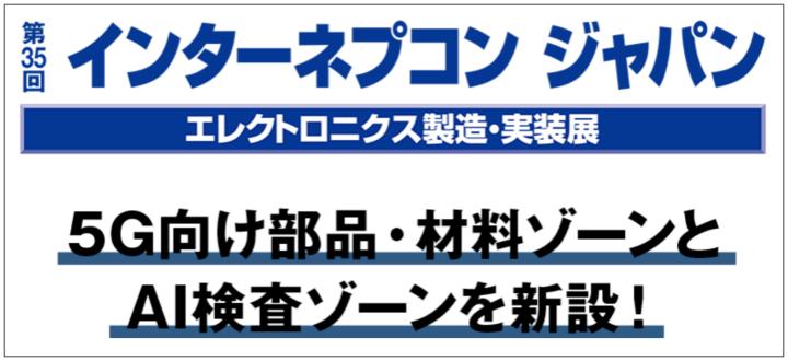 インターネプコンジャパン エレクトロニクス製造・実装展