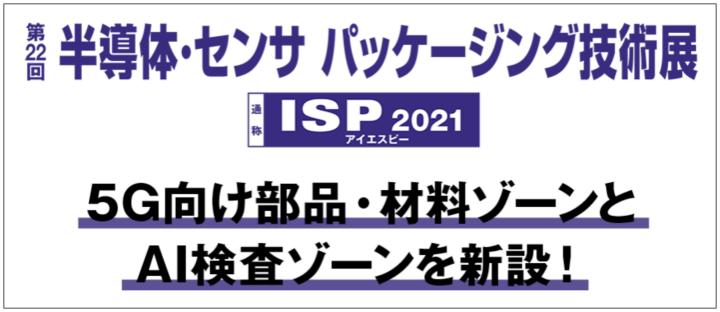 半導体・センサ パッケージング技術展 ISP2021