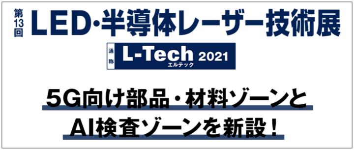 LED・半導体レーザー技術展 L-Tech2021