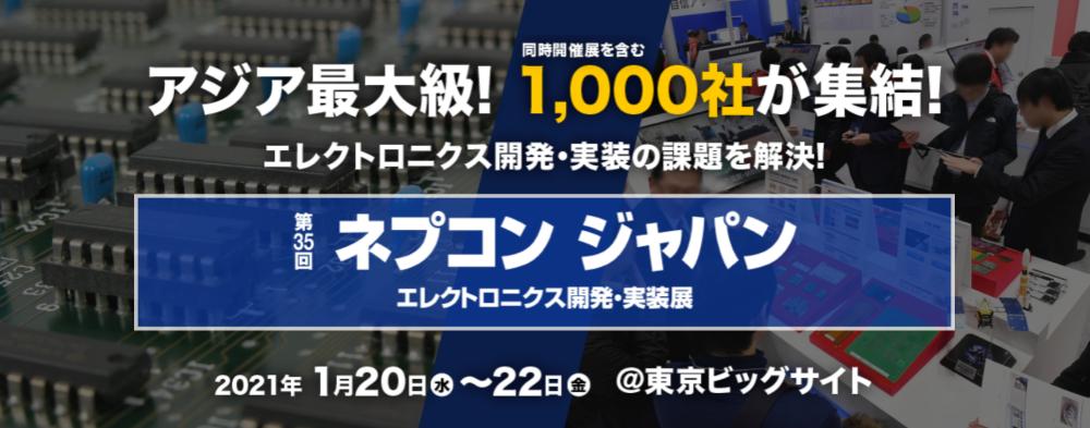 ネプコンジャパン2021