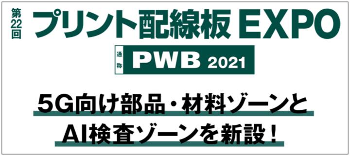 プリント配線板EXPO PWB2021