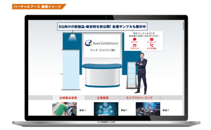 ネプコンジャパン2021 バーチャル展示会