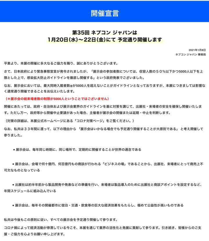 ネプコンジャパン2021開催宣言