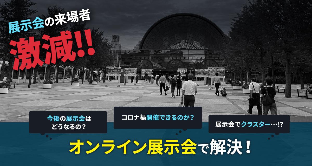 【緊急事態宣言】ネプコンジャパン2021は開催できる?今後のDX営業戦略
