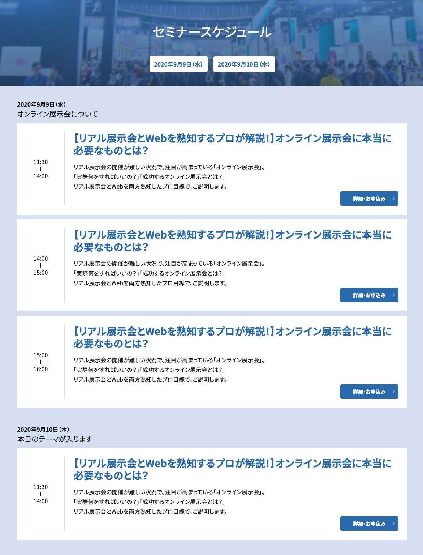 ウェブセミナースケジュールのイメージ