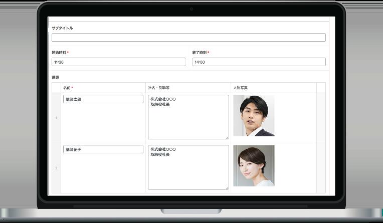 管理画面 イメージ