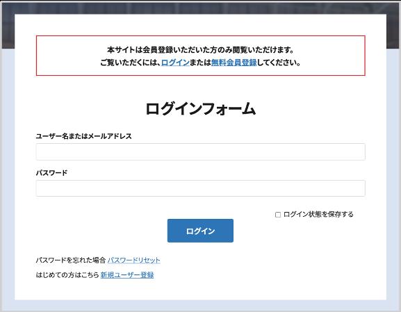 ユーザーログイン画面 イメージ