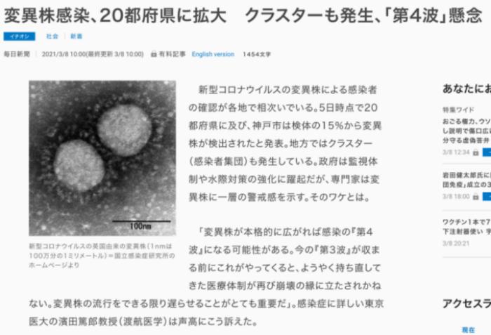 変異株感染、20都府県に拡大 クラスターも発生、「第4波」懸念