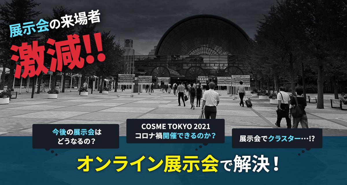 【展示会でクラスター...】COSMETOKYO 2021(コスメトーキョー 2021)、コロナ禍開催できるのか?「今後の展示会は?」オンライン展示会ご提案