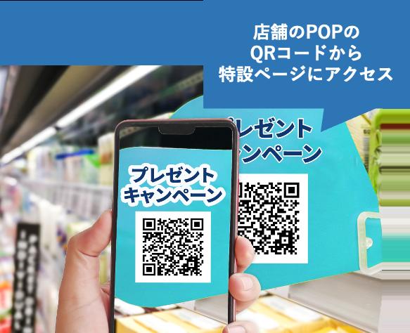 店舗のPOPのQRコードから特設ページにアクセス