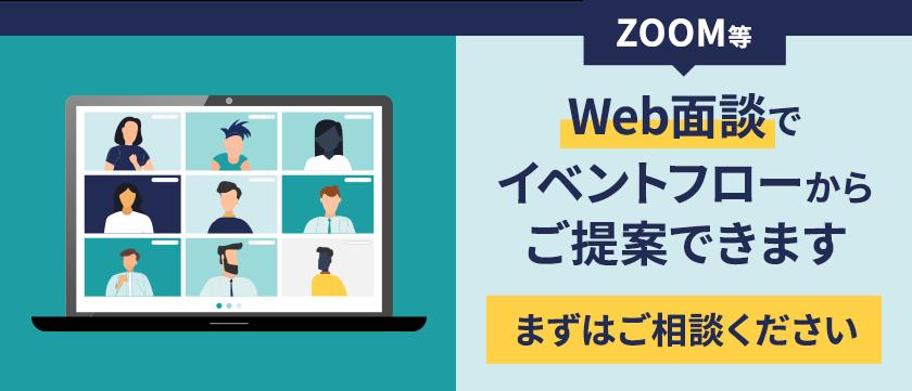 ZOOM等、Web面談でイベントフローからご提案できます