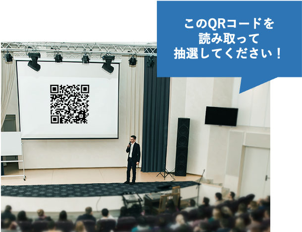 入塾説明会・見学会でオンライン抽選会を開催するイメージ
