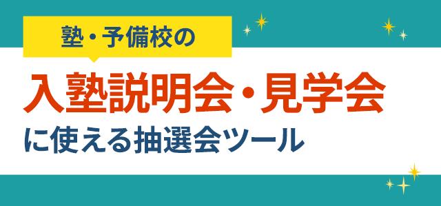オンライン抽選会は入塾説明会・見学会にも使える!